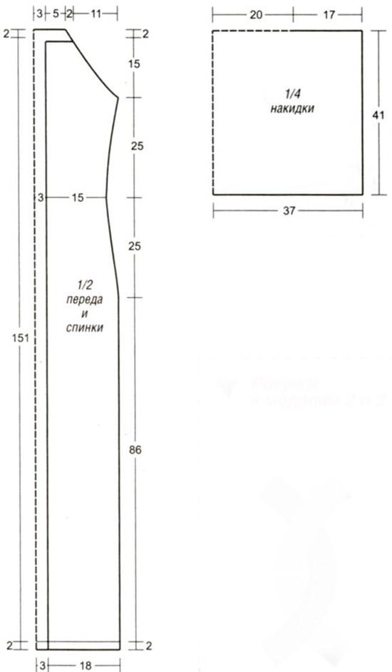 300 г мохера... для платья. Женский комплект (длинное облегающее платье с американской проймой и шлицей и накидка с